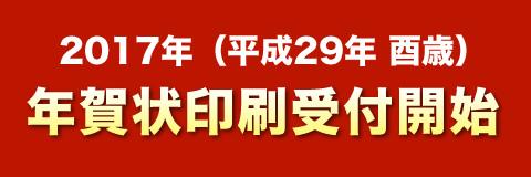 2017年 - 平成29年 酉歳 年賀状印刷 受付開始!
