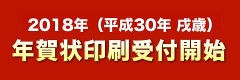 2018年 - 平成30年 戌歳 年賀状印刷 受付開始!