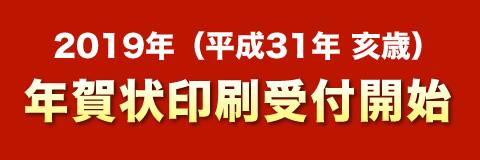 2019年 - 平成31年 亥歳 年賀状印刷 好評受付中!